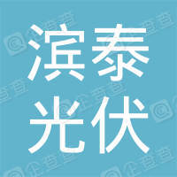 绍兴滨泰光伏发电有限公司