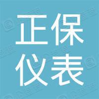 上海正保仪表厂