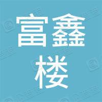 深圳市富鑫楼足浴中心