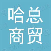 吉林省哈总商贸有限公司