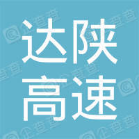 四川达陕高速公路有限责任公司