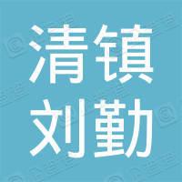清镇市刘勤羊肉粉店