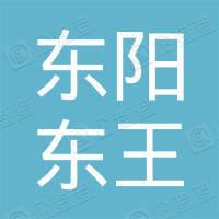 浙江省东阳东王影视文化有限公司