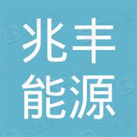锦州兆丰能源有限公司