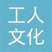北京市西城区工人文化宫