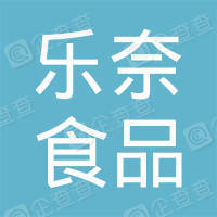 上海乐奈食品有限公司