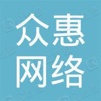 丹东众惠网络科技有限公司