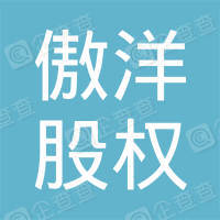 宁波傲洋股权投资管理合伙企业(有限合伙)
