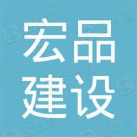 四川宏品建设项目管理有限公司