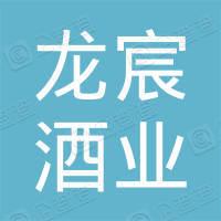 兴国县龙宸酒业有限公司