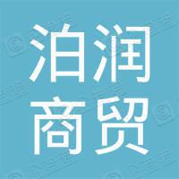 丹东泊润商贸有限公司