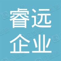 天津睿远企业管理合伙企业(有限合伙)