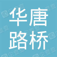 北京华唐路桥工程有限公司