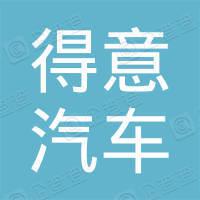杭州得意汽车联合维修中心