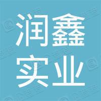 四川润鑫实业有限公司冕宁县蜀磨尾水电站