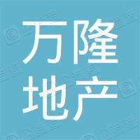 广州万隆房地产集团有限公司