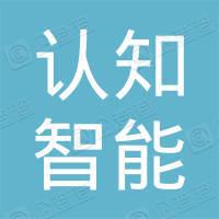 杭州认知智能科技有限公司