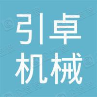 重庆市引卓机械加工厂