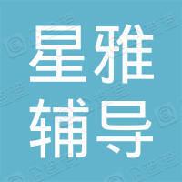 鹤峰县下坪乡星雅辅导学校有限公司