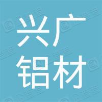鹤山兴广铝材有限公司