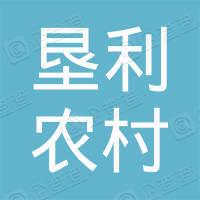 山东垦利农村商业银行股份有限公司胜利佳苑分理处