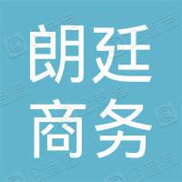 杭州朗廷商务酒店有限公司