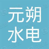 青海元朔水电有限责任公司