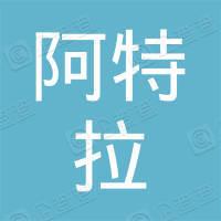 深圳市阿特拉能源技术有限公司