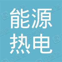 青岛能源开源热电有限公司