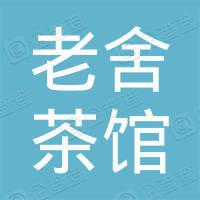 北京老舍茶馆有限公司