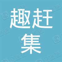 广州趣赶集网络科技有限公司