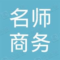 杭州名师商务宾馆有限公司