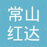 常山县红达新型材料有限公司
