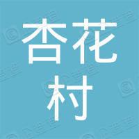安徽杏花村集团有限公司