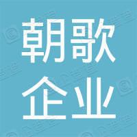 河南省朝歌企业集团有限公司