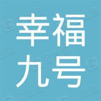 上海幸福九号养老投资集团有限公司