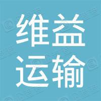 云南维益运输有限公司