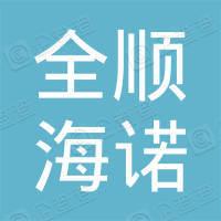 江阴市全顺海诺汽车销售服务有限公司