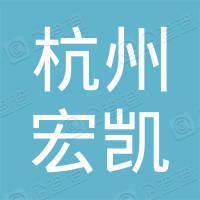 杭州宏凯新材料有限公司
