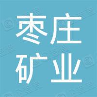 枣庄矿业(集团)济宁岱庄煤业有限公司湖西矿井