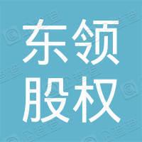 宁波东领股权投资有限公司