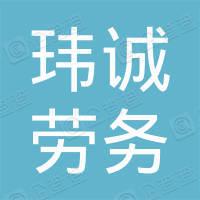 嘉兴玮诚劳务服务有限公司