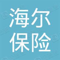 青岛海尔保险代理有限公司