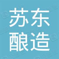 东台市苏东酿造厂