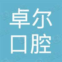 上海卓尔口腔门诊部有限公司