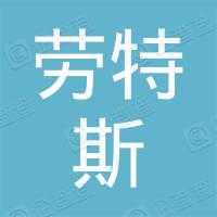 劳特斯空调(江苏)有限公司