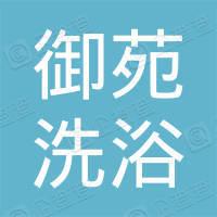 徐州市御苑洗浴中心