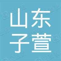 山东子萱供应链有限公司