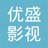 浙江优盛影视文化有限公司