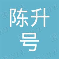 深圳市陈升号茶业有限公司